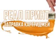 Логотип компании РеалПринт
