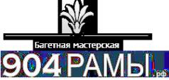Логотип компании 904РАМЫ