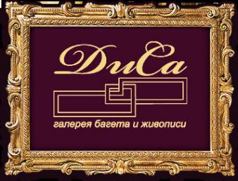 Логотип компании ДиСа