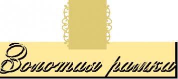 Логотип компании Золотая рамка