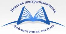 Логотип компании Центральная районная библиотека им. Л.С. Соболева