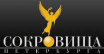 Логотип компании Сокровища Петербурга