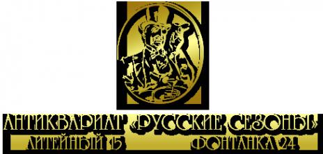 Логотип компании Русские Сезоны