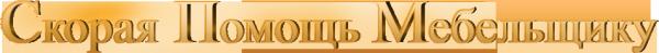 Логотип компании Скорая Помощь Мебельщику