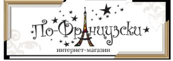 Логотип компании По-французски
