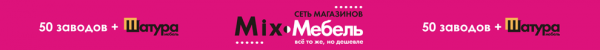 Логотип компании Mix