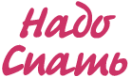 Логотип компании Надо спать