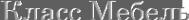 Логотип компании Класс-Мебель