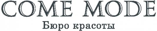 Логотип компании ComeMode