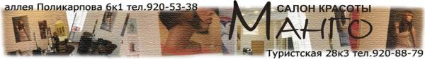 Логотип компании Манго
