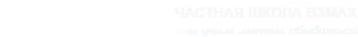 Логотип компании Взмах