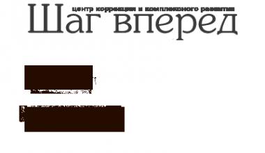 Логотип компании Шаг вперёд
