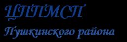 Логотип компании Центр психолого-педагогической
