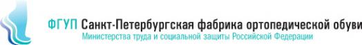 Логотип компании Санкт-Петербургская фабрика ортопедической обуви