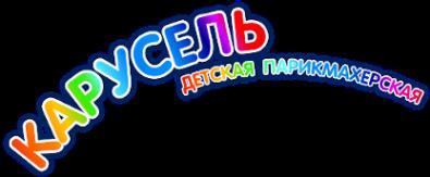 Логотип компании Карусель