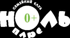 Логотип компании Ноль+