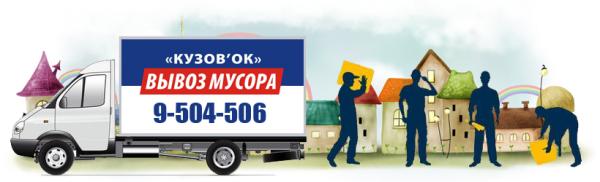 Логотип компании КУЗОВОК