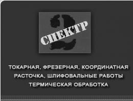 Логотип компании Спектр-2