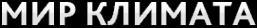 Логотип компании Мир Климата