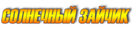 Логотип компании Солнечный зайчик