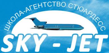 Логотип компании Sky-Jet
