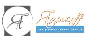 Логотип компании Языкоff