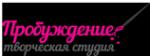 Логотип компании Пробуждение