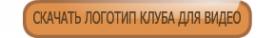 Логотип компании Петербургский Клуб авторского кино