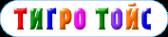 Логотип компании Тигро