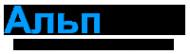 Логотип компании АльпPRO