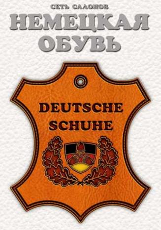 Логотип компании Deutsche schuhe