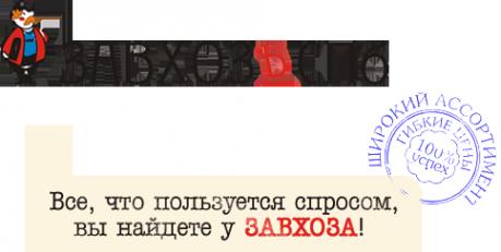 Логотип компании ЗАВХОЗъ СПБ