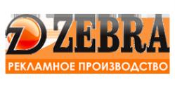 Логотип компании Зебра
