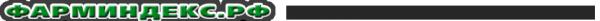 Логотип компании ФАРМиндекс