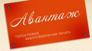 Логотип компании Авантаж