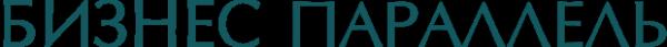 Логотип компании Бизнес параллель