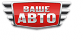 Логотип компании Ваше Авто