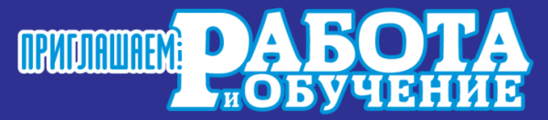 Логотип компании Приглашаем: Работа и Обучение