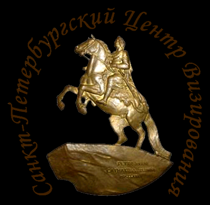 Логотип компании Санкт-Петербургский центр визирования