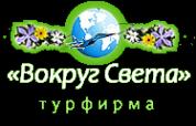Логотип компании Вокруг света
