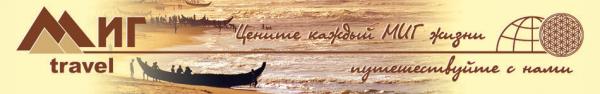 Логотип компании Миг Travel
