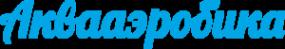 Логотип компании Спортивный клуб аквааэробики