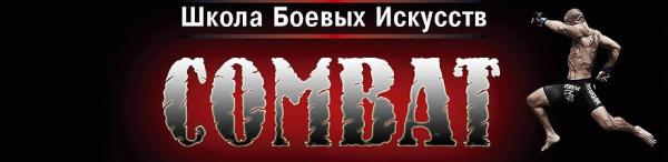 Логотип компании Combat