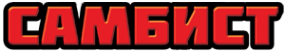 Логотип компании Самбист