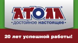 Логотип компании Атолл