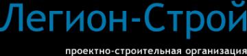 Логотип компании Легион-Строй