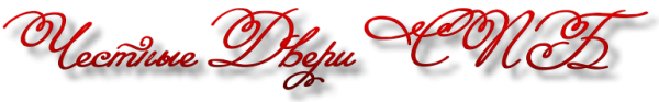 Логотип компании Честные Двери СПБ