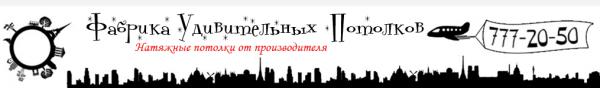 Логотип компании Фабрика Удивительных Потолков