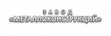 Логотип компании Металлоконструкция