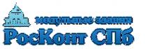 Логотип компании РосКонт СПб